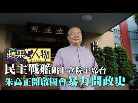 【蘋果人物1】民主戰艦跳上立院主席台 朱高正開啟國會暴力問政史 | 台灣蘋果日報