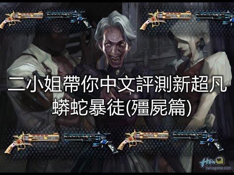 【CSO二小姐】二小姐帶你中文評測新超凡-蟒蛇暴徒(殭屍篇) Part3