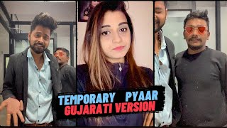Temporary Pyar Gujarati Version | Comedy #SHORTS | Amdavadi Man Ni Duniya