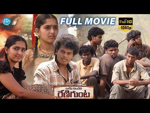 Renigunta Full Movie | Johnny, Sanusha, Nishanth | R Panneerselvam | Ganesh Raghavendra