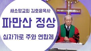 김호윤목사 20.9.27일/파만산 정상 십자가로 주와 …