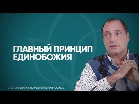 Лазарев Сергей — Видео -