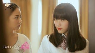 Girl-friend เกิลเฟรนด์ ep.5 ตอน แล้วเราจะจูบกันไหม? (See you mouth way)