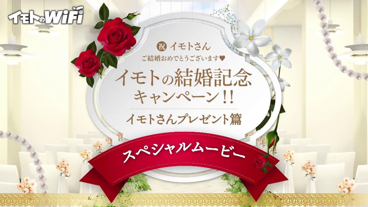 【イモトのWiFi】「イモトの結婚記念キャンペーン 」スペシャルムービー