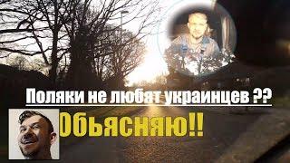 Поляки не любят украинцев ?? Попробую объяснить кое-что тем кто так считает.