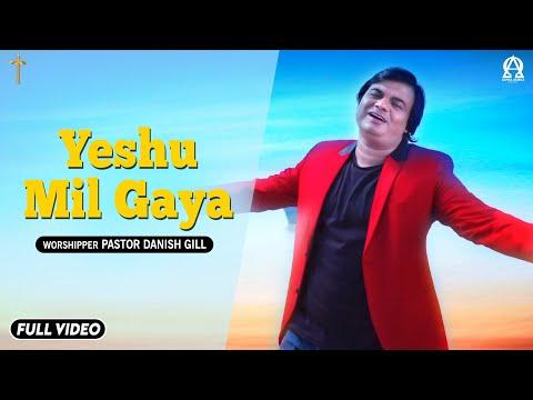 New Masihi Song 2017 | Yeshu Mil Gaya | Pastor Danish Gill | Alpha Omega Records