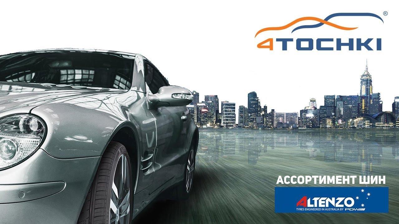 Ассортимент шин Altenzo tyre  на 4точки. Шины и диски 4точки - Wheels & Tyres