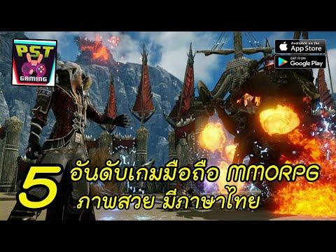 5อันดับเกมมือถือแนว MMORPG มาใหม่ มีภาษาไทย สาย MMO ต้องห้ามพลาด !!