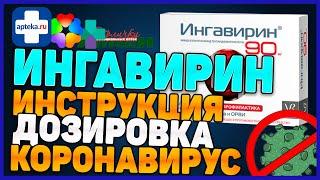 Ингавирин Противовирусный Препарат (Цена Инструкция Отзыв)
