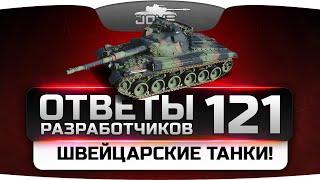 Ответы Разработчиков #121. Швейцарские танки в World Of Tanks!