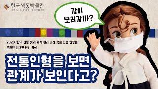 한국색동박물관 '한국 전통 옷과 세계 여러나라 …