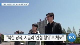 """[VOA 뉴스] """"북한 '허위성' 알게 돼…'사죄문' 강요"""""""