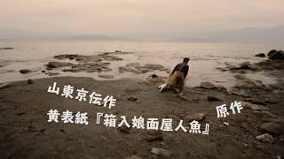 2017年4月9日より公開の映画『箱入娘面屋人魚』 山東京伝原作の黄表紙よ...