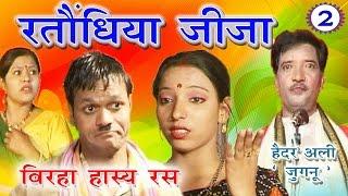 भोजपुरी का सुपरहिट बिरहा | रातोंधिया जीजा (भाग-2) | Bhojpuri Birha | Haider Ali