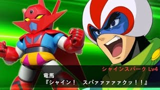 A quick look at Getter Robo G which was obtainable during the Maste...