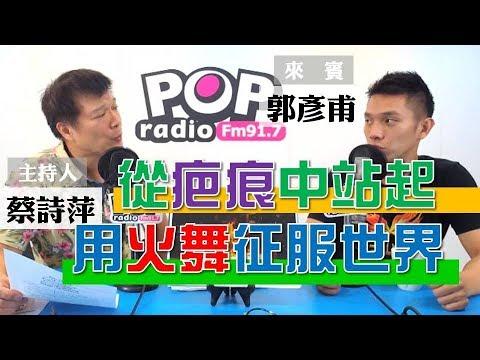 2019-06-19《POP大國民》蔡詩萍 專訪  即將成真火舞團團長 郭彥甫