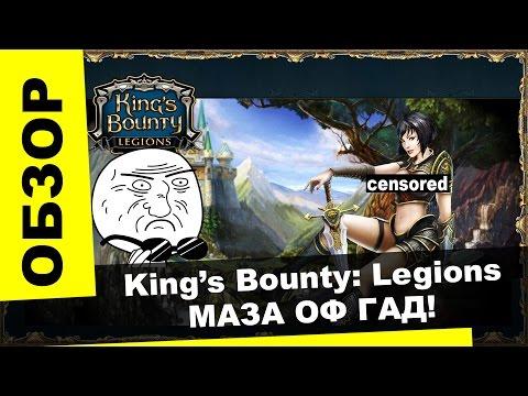 Обзор игры King's Bounty: Legions - Первый взгляд. И самый последний