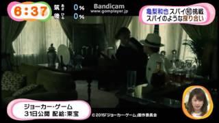 説明. 亀梨和也・深田恭子・伊勢谷友介『ジョーカー・ゲーム』PR【めざ...