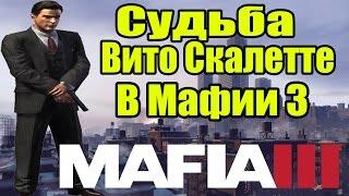 Mafia 3 - Судьба Вито Скалетте [Что будет с Вито в Мафии 3?]