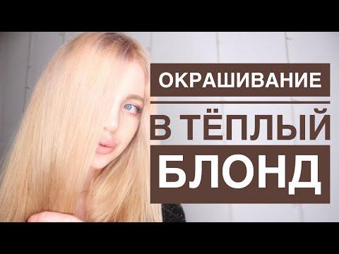 Как получить теплый блонд