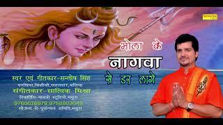 Bhola Ke Nagwa Se Dar Lage | Santosh Singh | New Shiv Bhajan 2018 | Rathore Cassettes