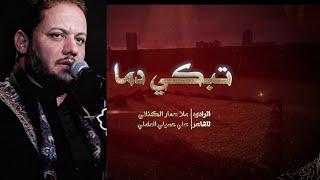 تبكي دما | الملا عمار الكناني - العتبة العسكرية المقدسة - العراق - سامراء