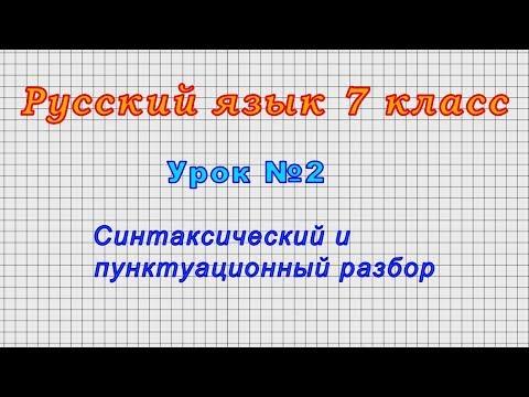 Русский язык 7 класс (Урок№2 - Синтаксический и пунктуационный разбор.)