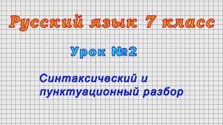 Русский язык 7 класс (Урок 2 - Синтаксический и пунктуационный разбор.)