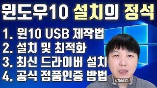 왕초보 윈도우10 설치 교과서/USB제작/설치방법/최적…