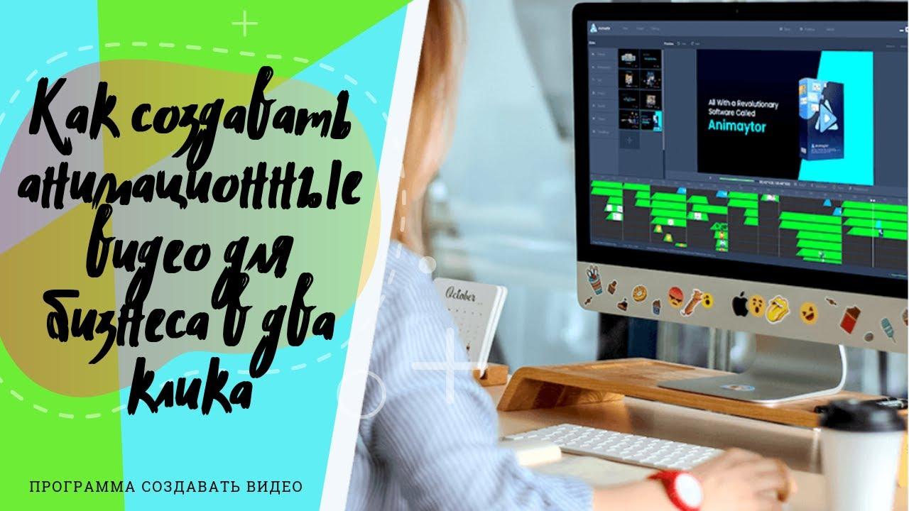 программа создавать видео онлайн
