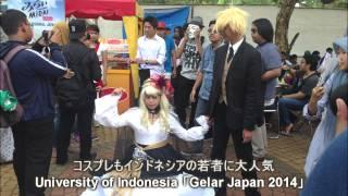ジャカルタは今、日本ブームです。2014年8月22日~24日にインドネシア大...