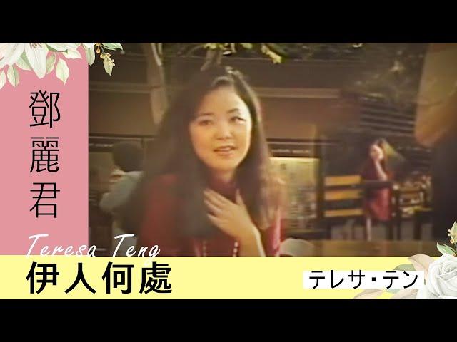 鄧麗君-伊人何處 Teresa Teng テレサ・テン