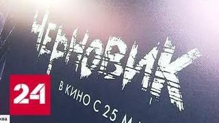Смотреть видео В Москве прошла премьера фильма