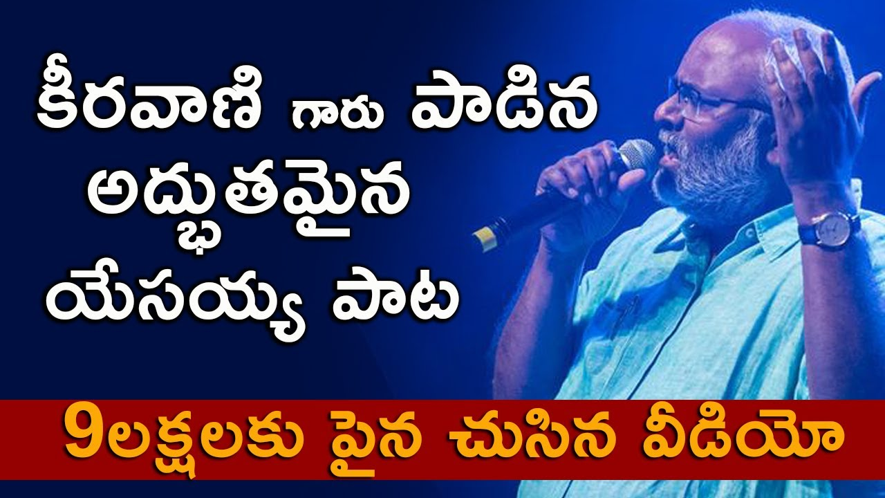 మంచి దేవుడవు నీవే | MM Keeravani Telugu Christian Devotional Songs | New Telugu Christmas Song 2019