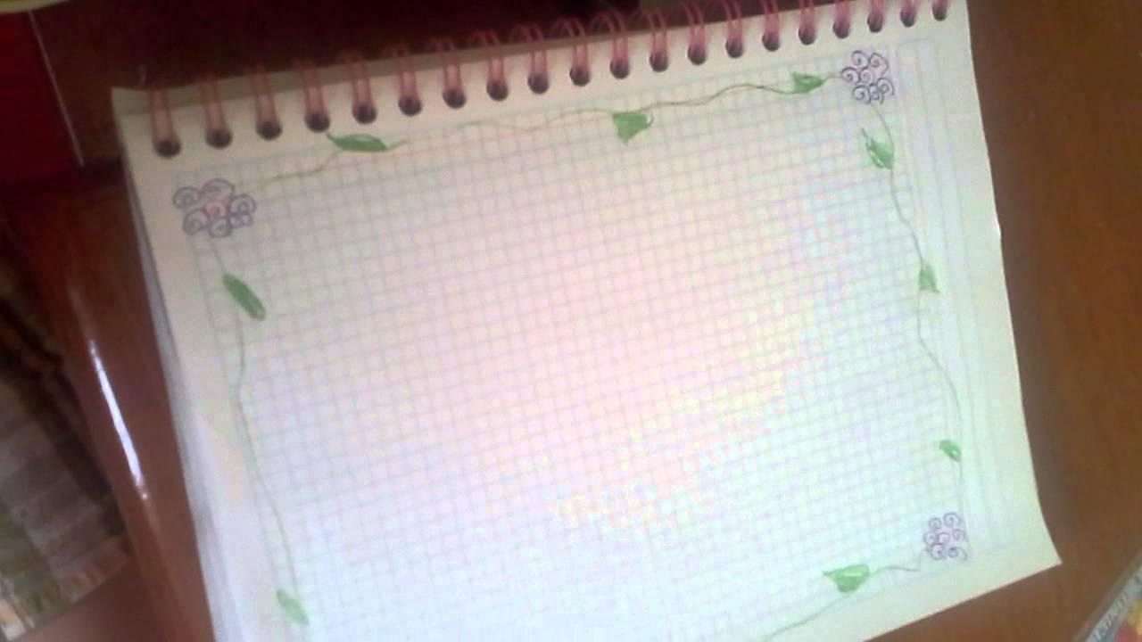 Margenes para los cuadernos youtube - Como hacer marcos de fotos faciles ...
