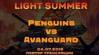 Penguins vs Avanguard Light Summer Полуфинал нижней сетки. 04.07.2018