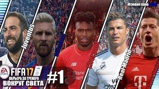 """FIFA 17 КАРЬЕРА """"ВОКРУГ СВЕТА"""" #1 Американская предсезонка"""
