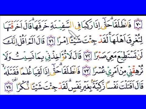 3 Karoke Quran Perlahan Untuk Pemula Surat Al Kahfi Ayat45 82
