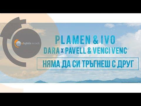 Plamen & Ivo feat. Pavell & Venci Venc', DARA - Nyama da si tragnesh s drug (Official Teaser)