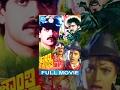 Shanthi Kranthi Telugu Full Movie || Nagarjuna, Juhi Chawla, Khushboo || Ravichandran || Hamsaleka video