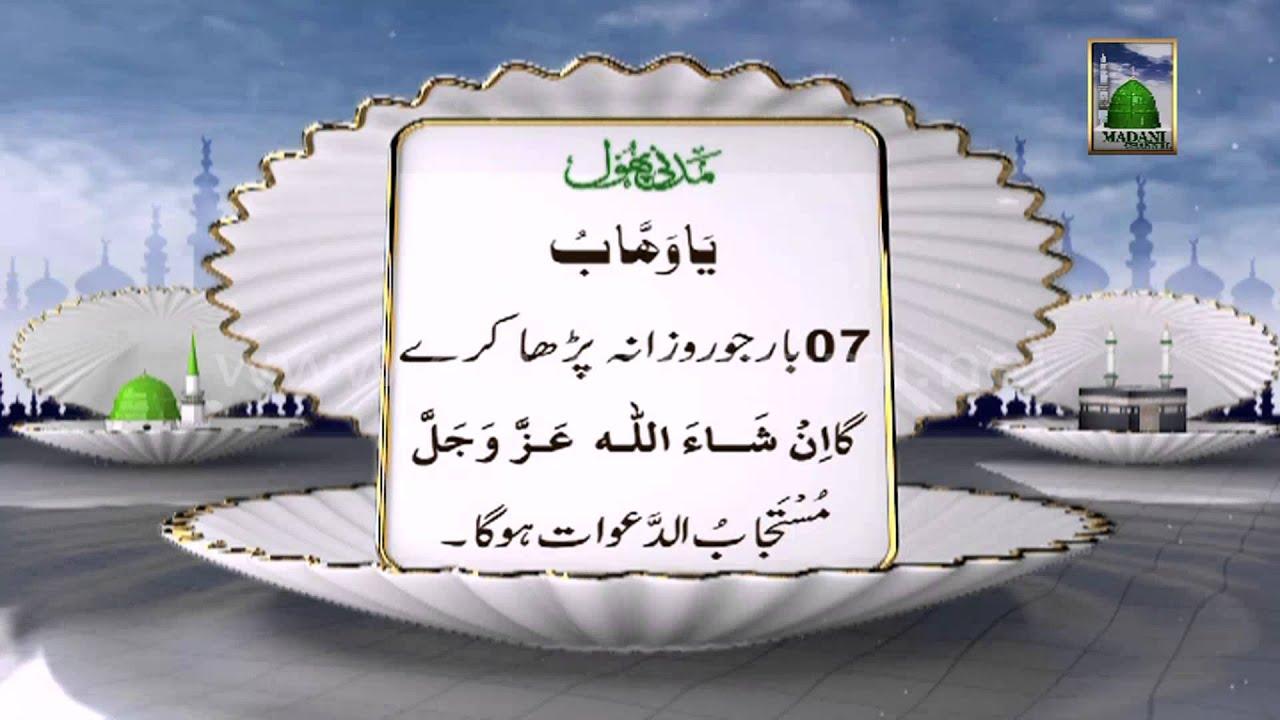 Mustajab ud Dawat - Recite Names of Allah - Ya Wahab