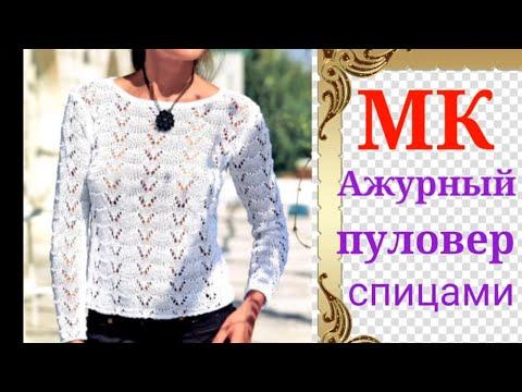 Вязание спицами ажурный пуловер для женщин