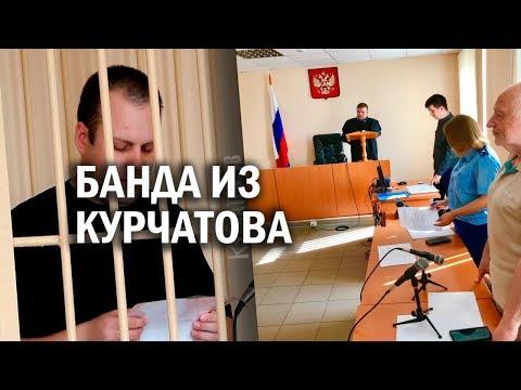 В Курчатове осужден участник международного преступления