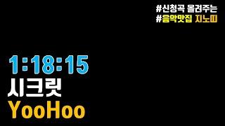 ?시크릿(Secret) YooHoo(유후)? 1시간듣기? ▶신청곡◀  (가사/Lyrics)