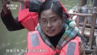 [远方的家]行走青山绿水间 漂流揽胜上清溪| CCTV中文国际