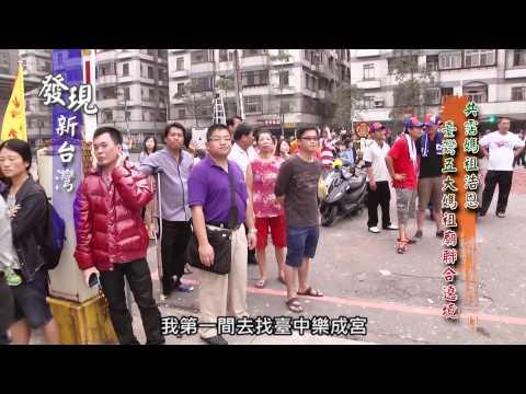 0308發現新台灣 桃園蘆竹慈母宮