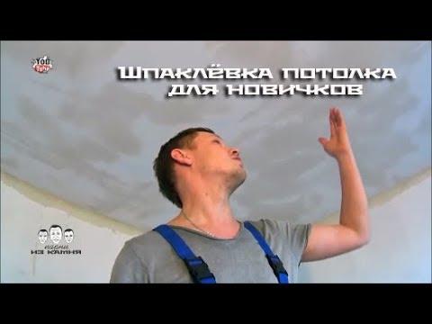 Как шпаклевать потолок из гипсокартона своими руками видео новичку