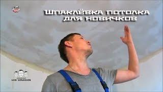 Как шпаклевать потолок(Как шпаклевать потолок! Как же это осуществить... первый этап шпаклевки (шпатлевки) подвесного потолка из..., 2017-02-19T17:42:43.000Z)