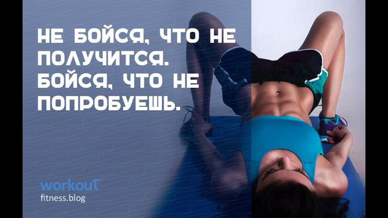 сделать позитивные статусы к фото с фитнес клубов спальню маленькую