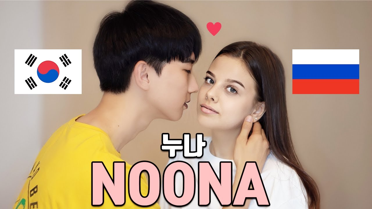 Calling My Girlfriend 'NOONA' For A Day *PRANK* | Korean Russian Couple